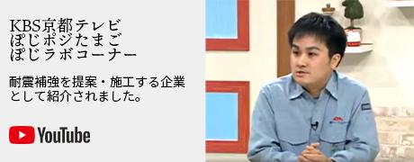 KBS京都テレビぽじポジたまごぽじラボコーナー 耐震補強を提案・施工する企業として紹介されました。