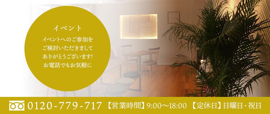 イベントは無料です。お気軽にご相談ください。